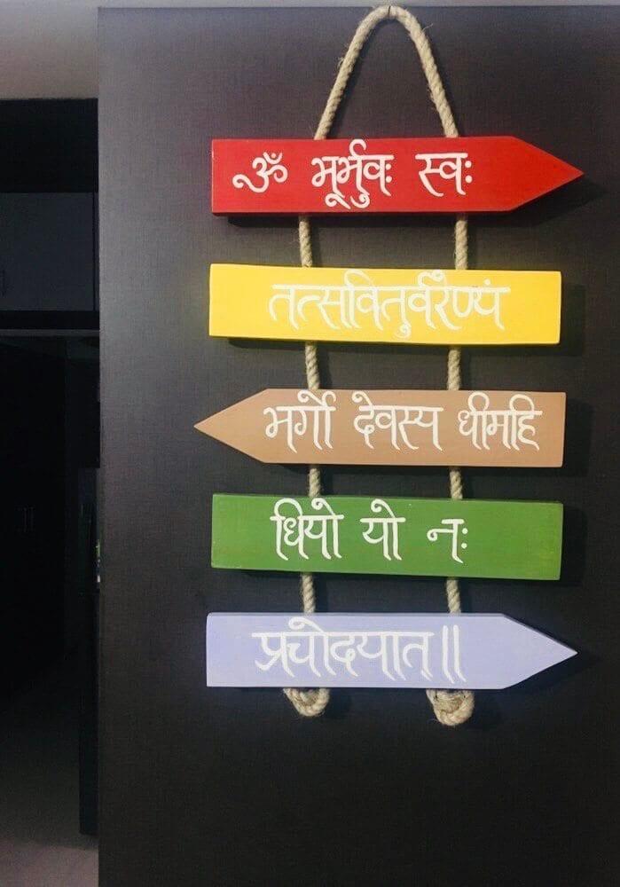 wall decor gayatri mantra